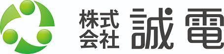 株式会社誠電