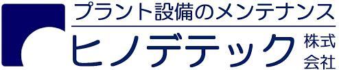 ヒノデテック株式会社