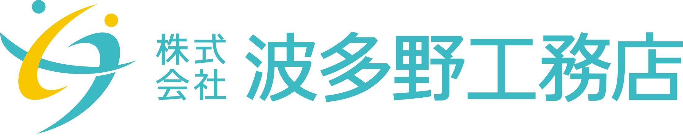 株式会社波多野工務店