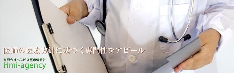 医療事務 イメージ1
