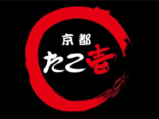 京都発のたこ焼きチェーン「京都たこ壱」での社内独立制度(フランチャイズ)オーナー候補◎未経験からOK イメージ1