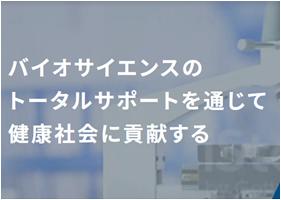 【滋賀県栗東市】実験動物技術職※創立以来40年黒字経営を継続/残業10時間程度 イメージ1