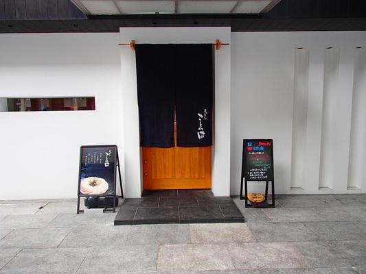 うどん店舗の運営スタッフ イメージ1