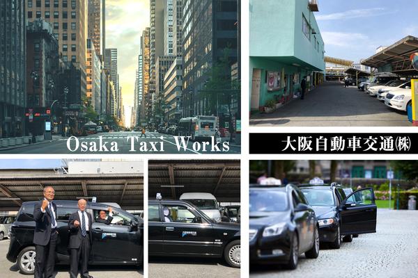 月収40万円!東大阪のタクシー乗務員!大募集 イメージ1