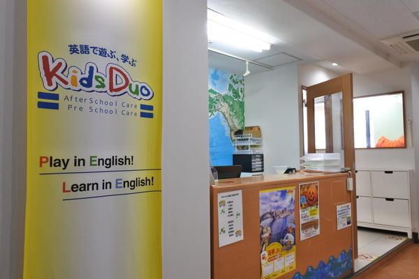 Kids Duo船橋/(船橋)英語で預かる学童保育のスクールマネージャー