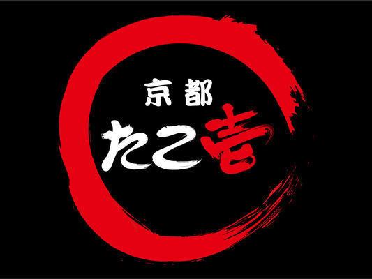 (株)Next Stage Japan/京都たこ壱/京都発のたこ焼きチェーン「京都たこ壱」でのマネージャー候補【未経験スタートOK☆】