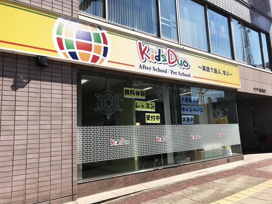 株式会社北海道通信特機/Kids Duo旭川サブスクールディレクター(教室長候補)