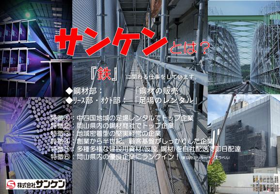株式会社サンケン/【経験者】管理部門担当(財務・経理)資格保有者優遇