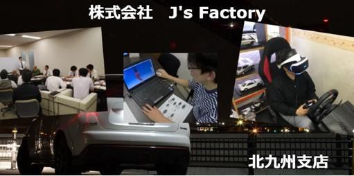 株式会社J'sFactory 北九州の求人情報
