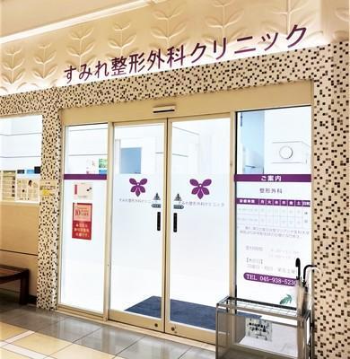 すみれ整形外科クリニック/作業療法士