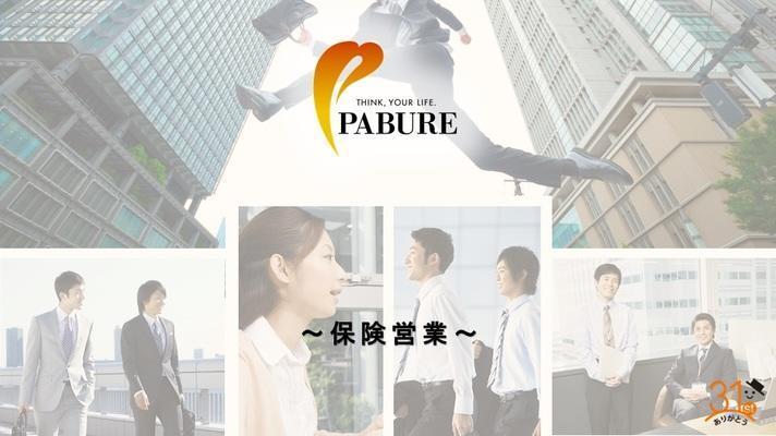 株式会社パブレ/【保険アドバイザー】◎業界トップクラスのインセンティブ!※頑張った分だけ稼げます|名古屋支社