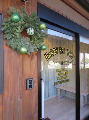 ハリーペットクリニック/有限会社ハリー/千葉県千葉市ハリーペットクリニック動物看護師募集