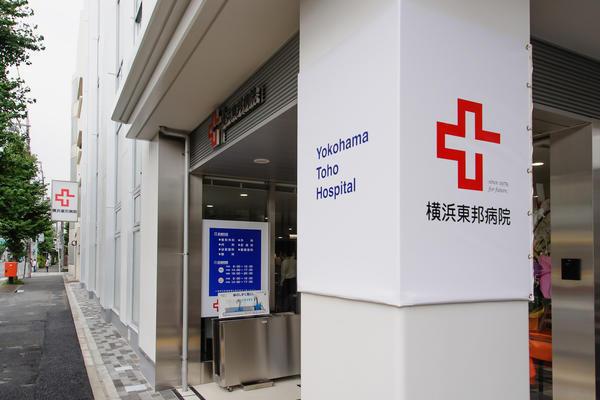 医療法人社団嘉明会 横浜東邦病院/薬剤師(資格者のみ募集)