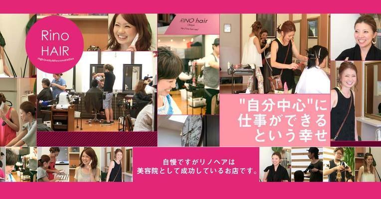 宮天株式/RINOhair横浜西口店/スタイリスト、ヘアメイク