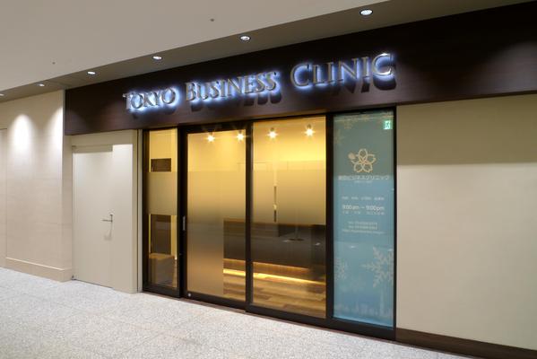 東京ビジネスクリニック 八重洲北口