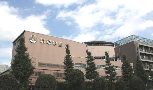 学校法人 京華学園