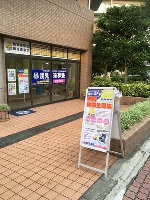 株式会社浅見珠算塾