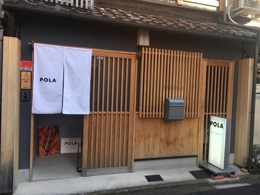 POLA Win-heart