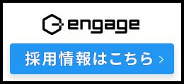 engageGSI採用情報