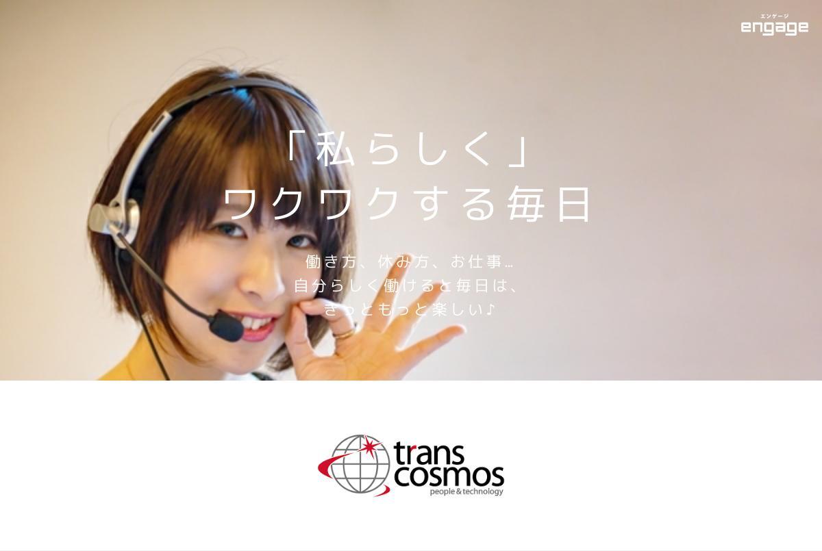 株式 会社 コスモス トランス