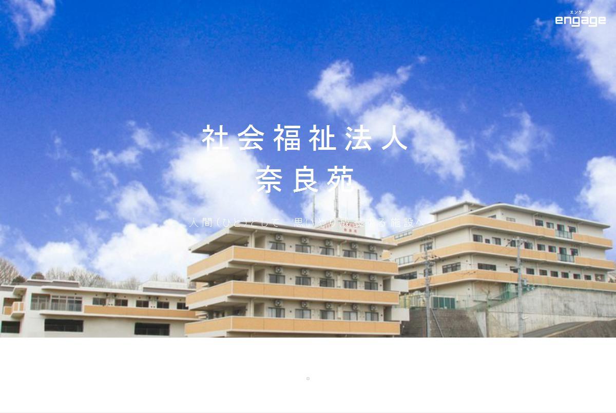 社会福祉法人 奈良苑の採用・求人情報
