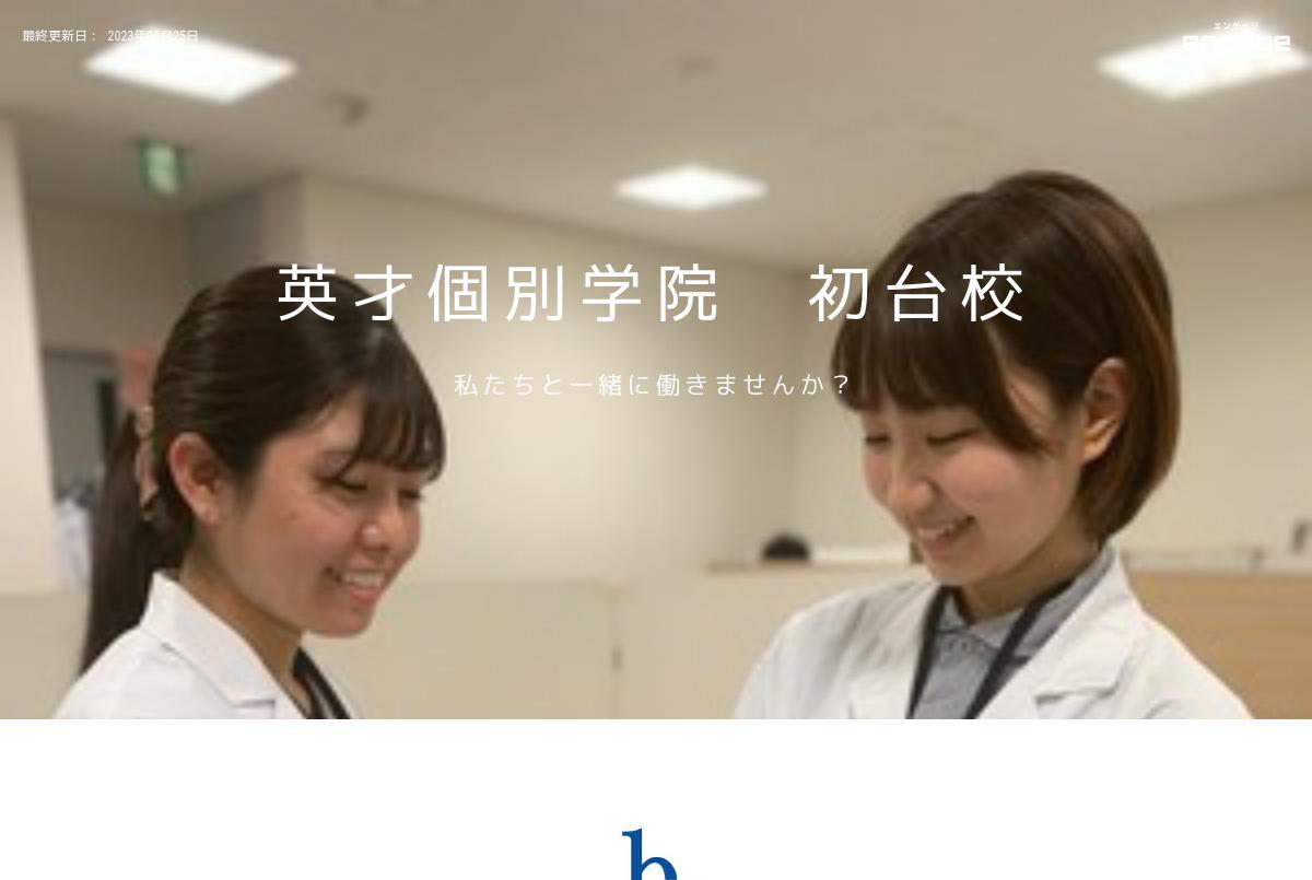 株式会社ベストエフォート/英才個別学院 初台校の採用・求人情報-engage
