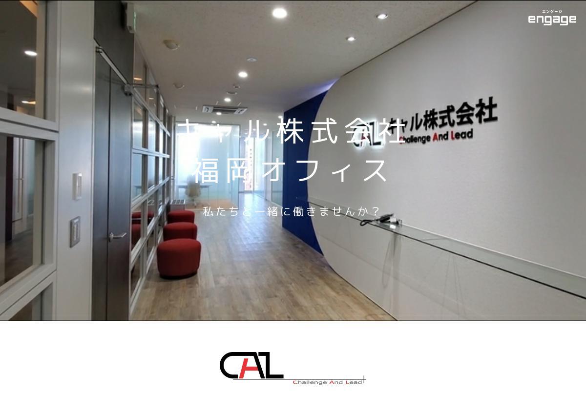 会社 キャル 株式