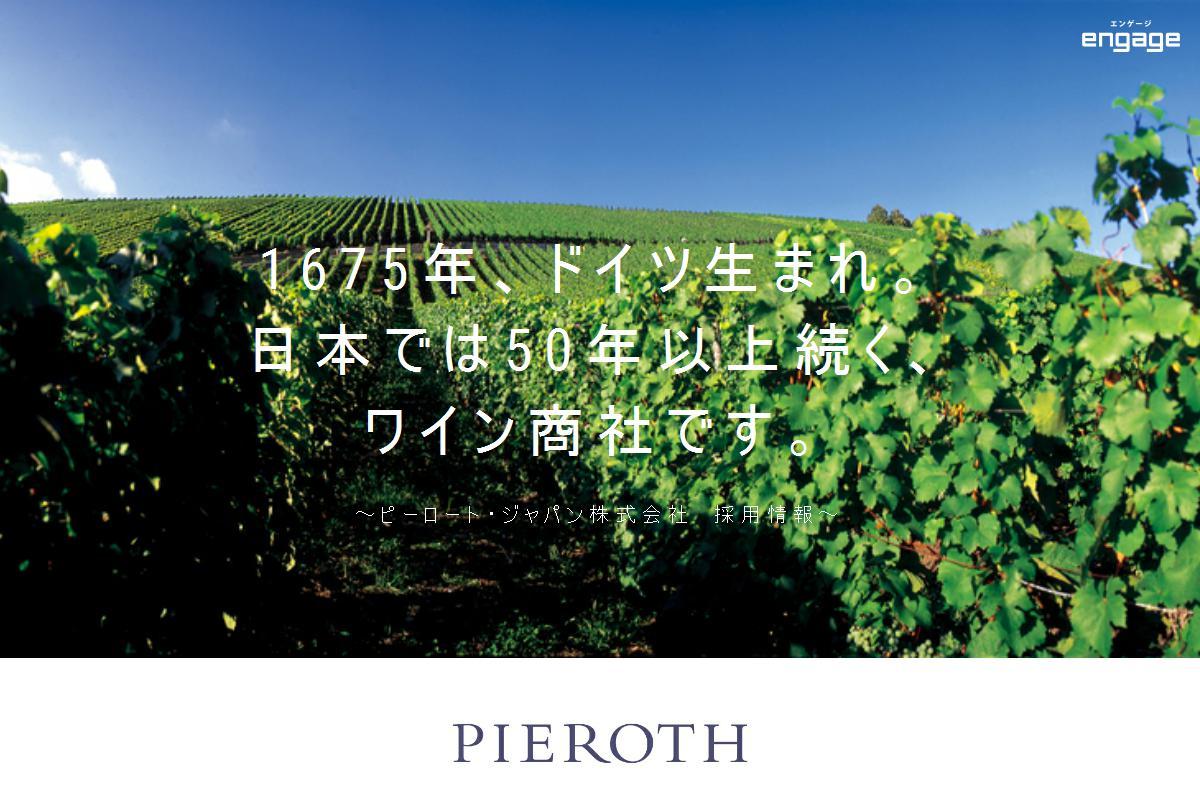ピーロート・ジャパン株式会社の採用・求人情報