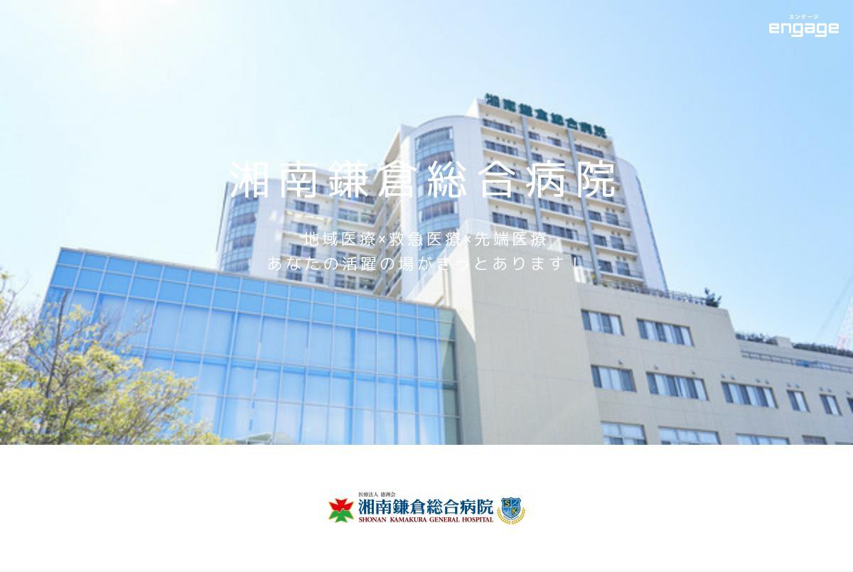 病院 コロナ 鎌倉 総合 湘南