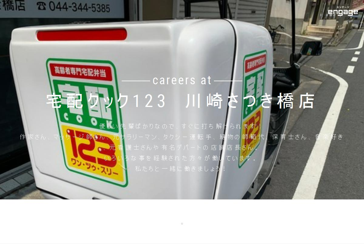 123 宅配 弁当