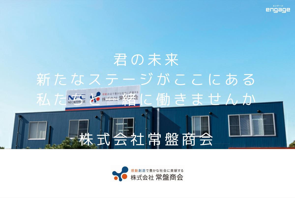 株式会社常盤商会の採用・求人情報-engage