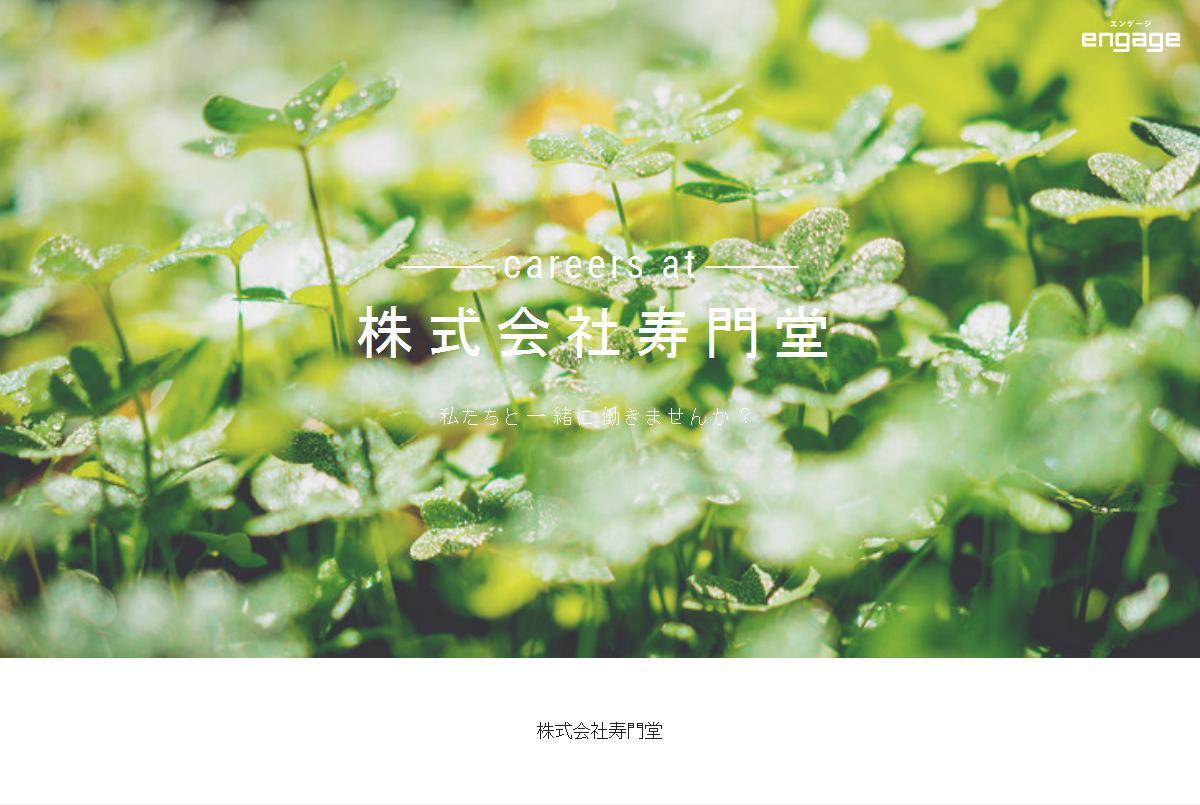 株式会社寿門堂の採用・求人情報...