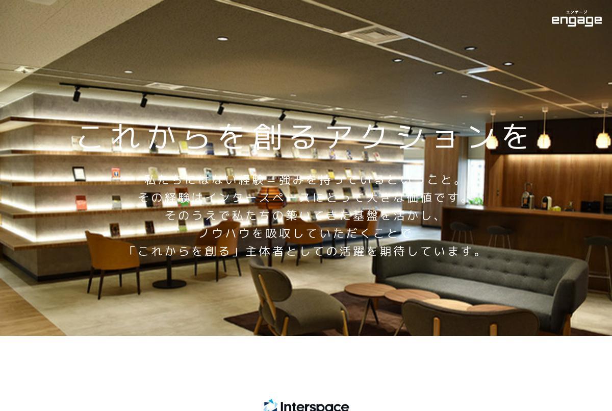 【東京勤務】トラベルSNS「RECOTORI」のiOSリードエンジニア 株式会社インタースペース(1267686)-engage
