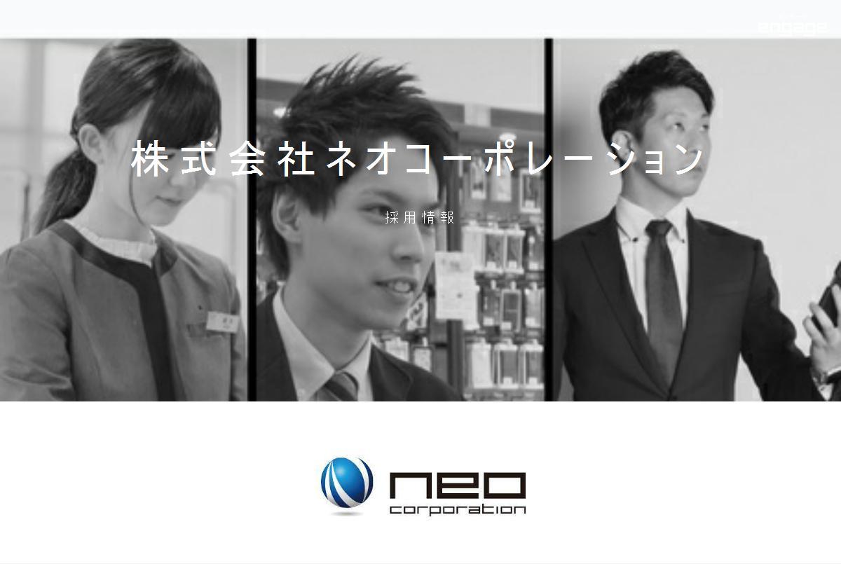 求人 ネオ コーポレーション 株式会社 ネオコーポレーションの採用・求人情報